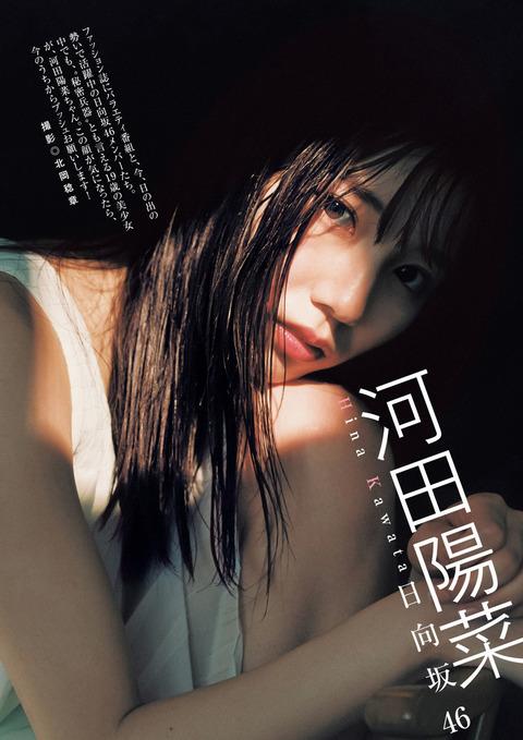 河田陽菜001