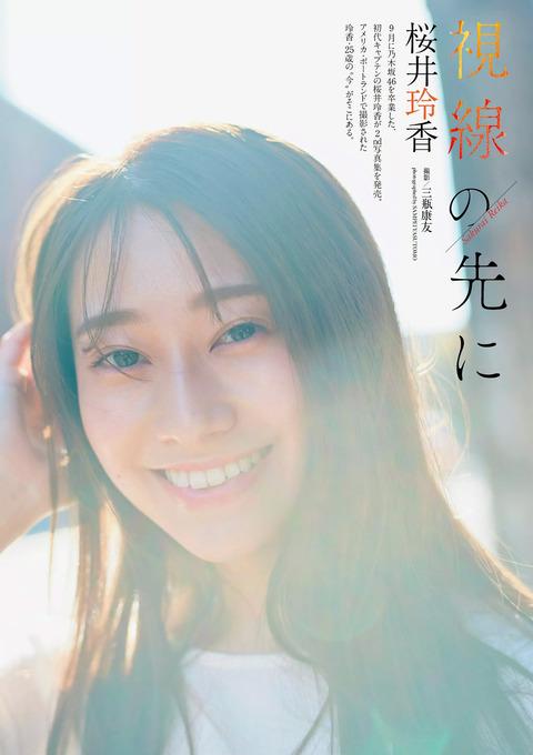 桜井玲香13