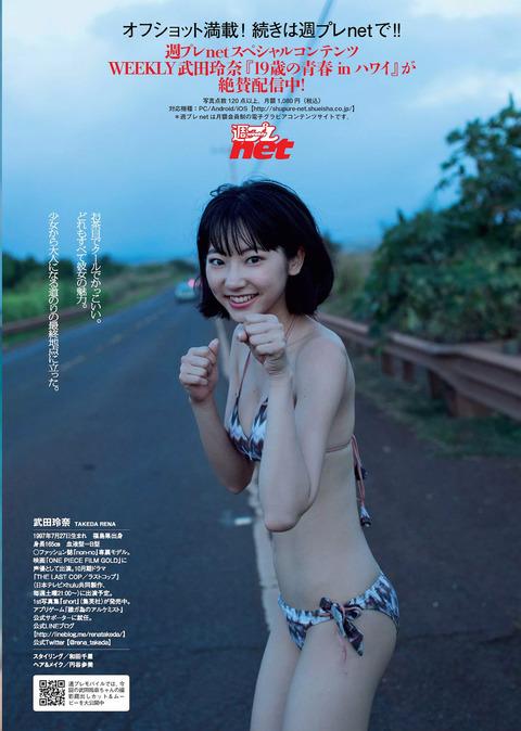 武田玲奈10153