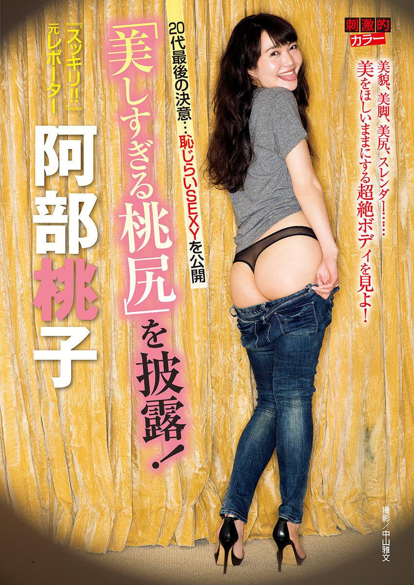 【エンタメ画像】「スッキリ」レポーターが脱いだ☆美人モデル阿部桃子ちゃんエッチな裸体☆グラビア画像
