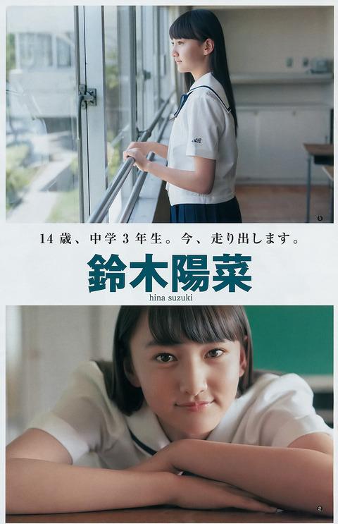 鈴木陽菜001