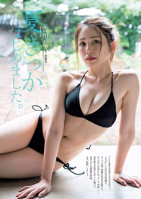 吉川友001