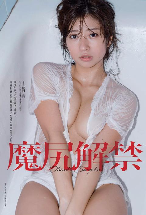 大貫彩香01