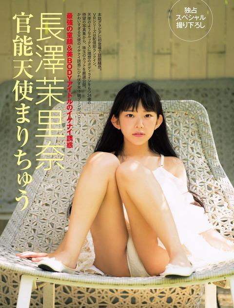 長澤茉里奈01