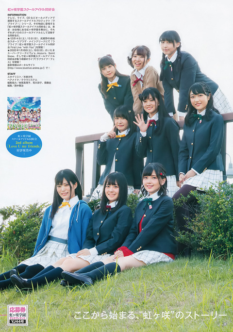 虹ヶ咲学園009