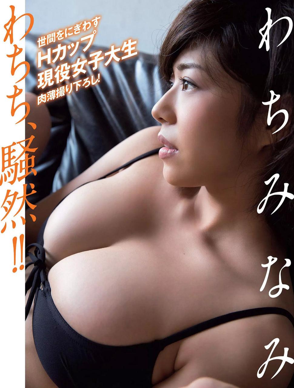【エンタメ画像】釈由美子に似てない!?Hカップ大学生グラビアグラドルわちみなみのスイカップエロ体!!!グラビア画像