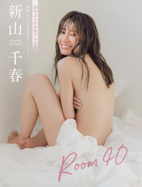 新山千春01