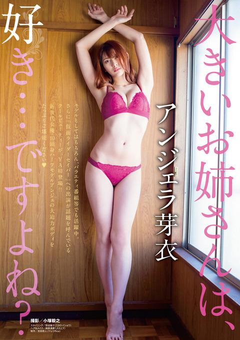 アンジェラ芽衣01