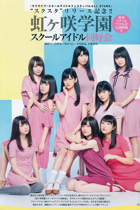 虹ヶ咲学園001