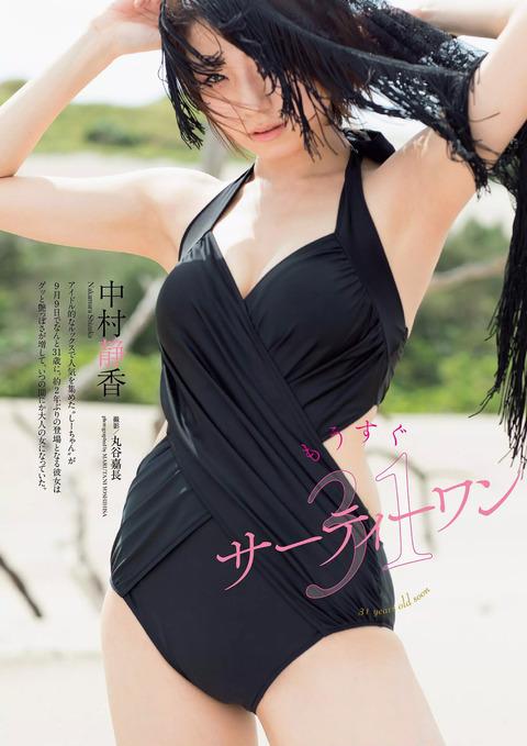 中村静香01