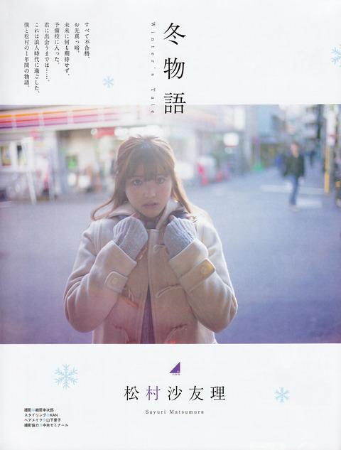 松村沙友理06090