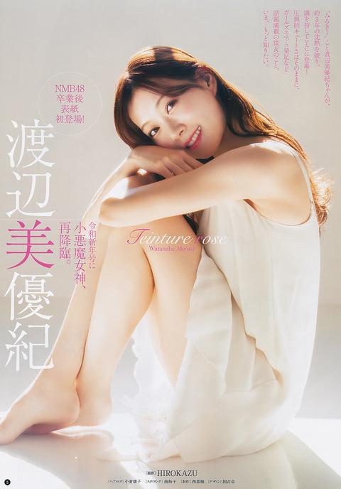 渡辺美優紀03