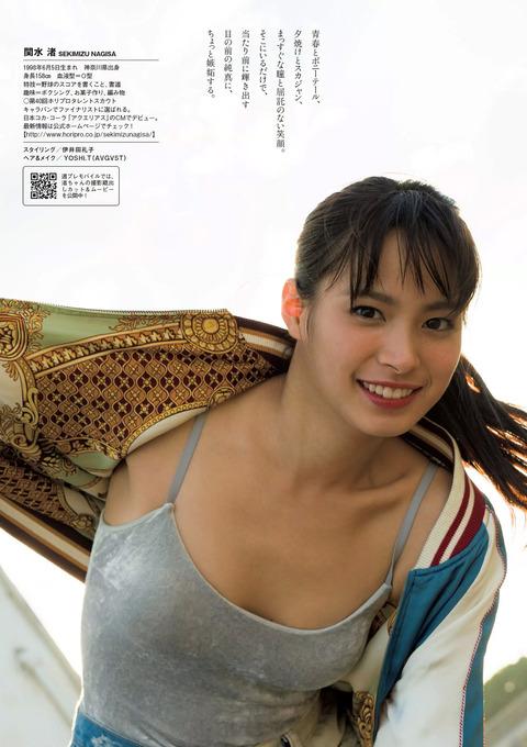 関水渚05