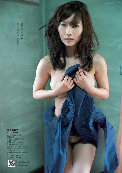 和久井雅子05