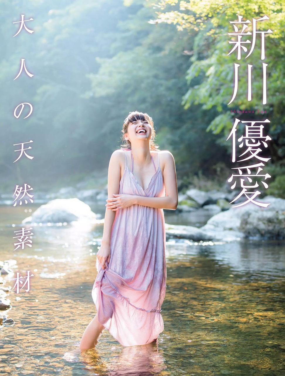 【エンタメ画像】女優 新川優愛ちゃん整形してなくてこんだけ神カワなのは凄くない!?水着グラビア画像