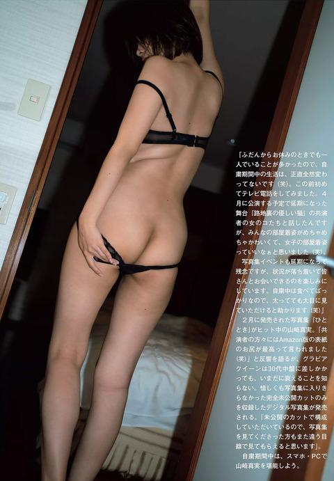 山崎真実006