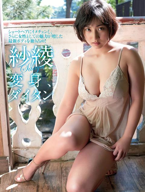 紗綾001