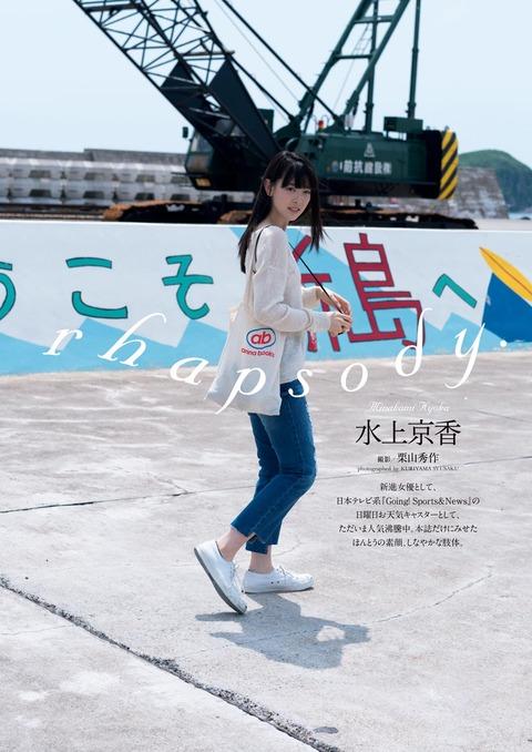 水上京香001