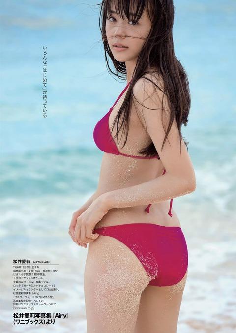松井愛莉031103