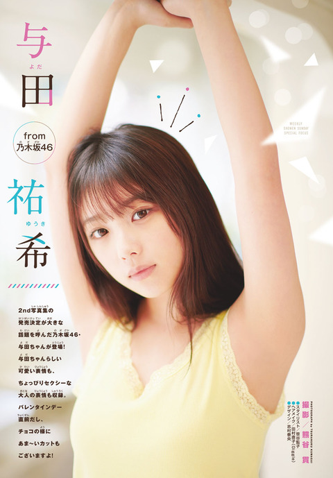与田祐希01