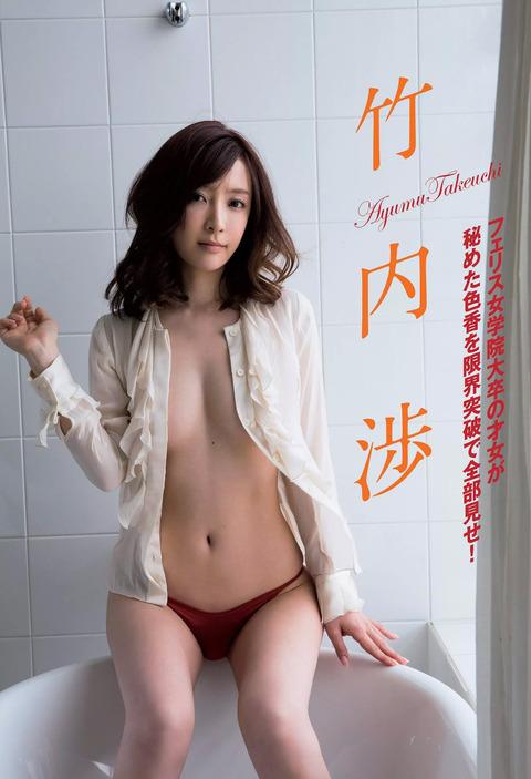 竹内渉001