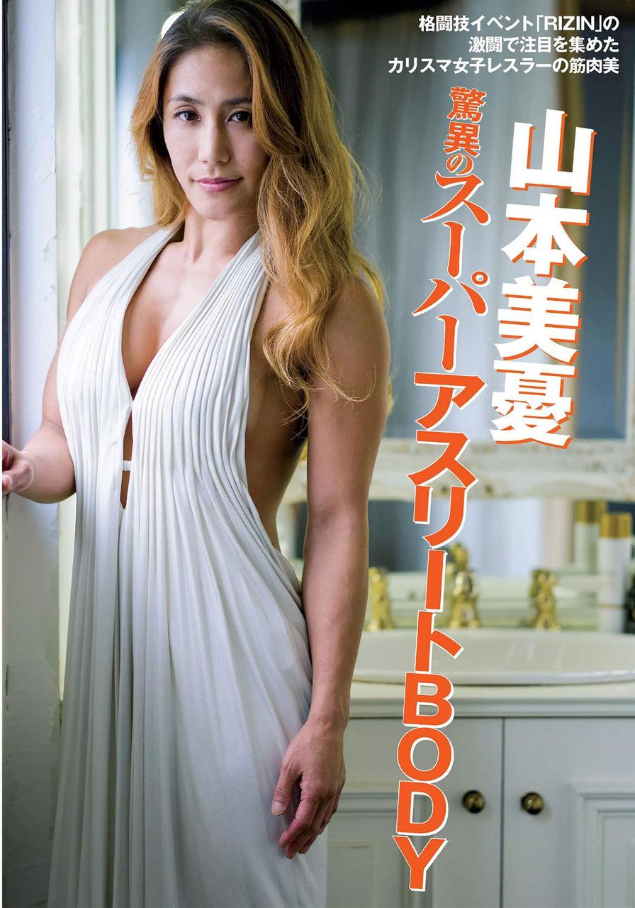 【エンタメ画像】これはワンパンKOされるわ!!美女格闘家 山本美憂ちゃんの凄すぎるに肉体美画像!!