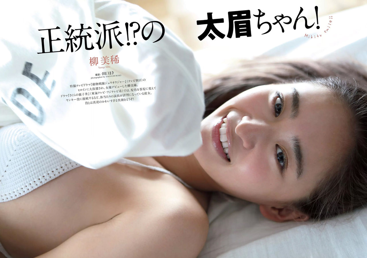 【エンタメ画像】濃い眉毛って好き!?女優 柳美稀ちゃんのモデル体型ほっそり体!!水着グラビア画像