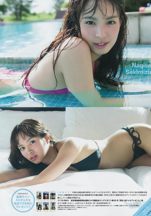 関水渚10