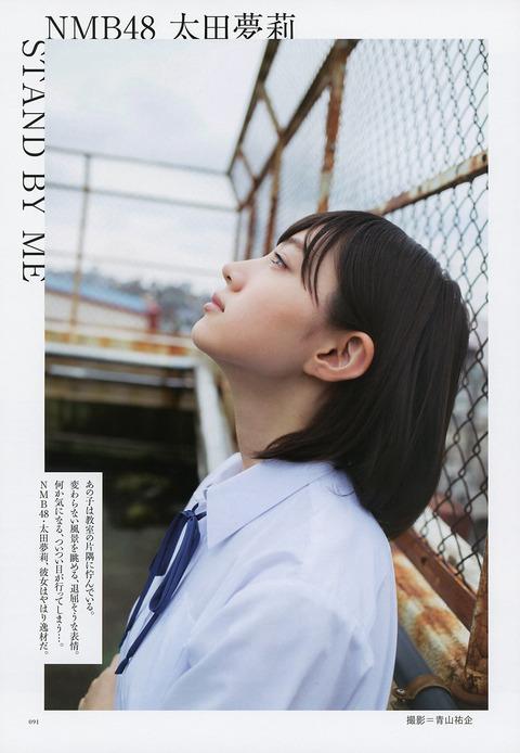 太田夢莉10030