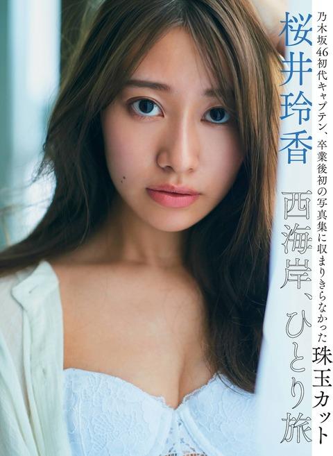 桜井玲香01