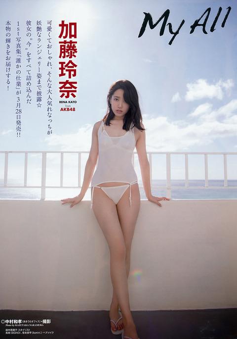 加藤玲奈01