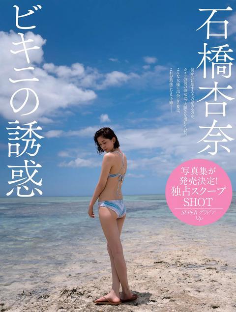 石橋杏奈01