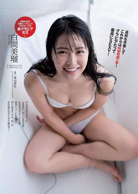 白間美瑠04200