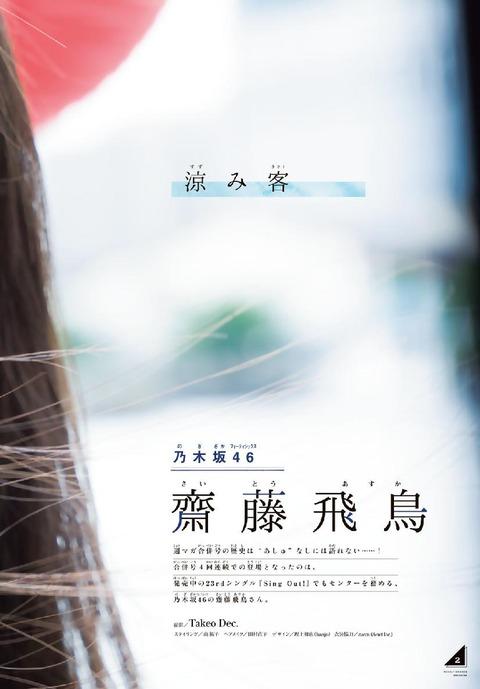 齋藤飛鳥02