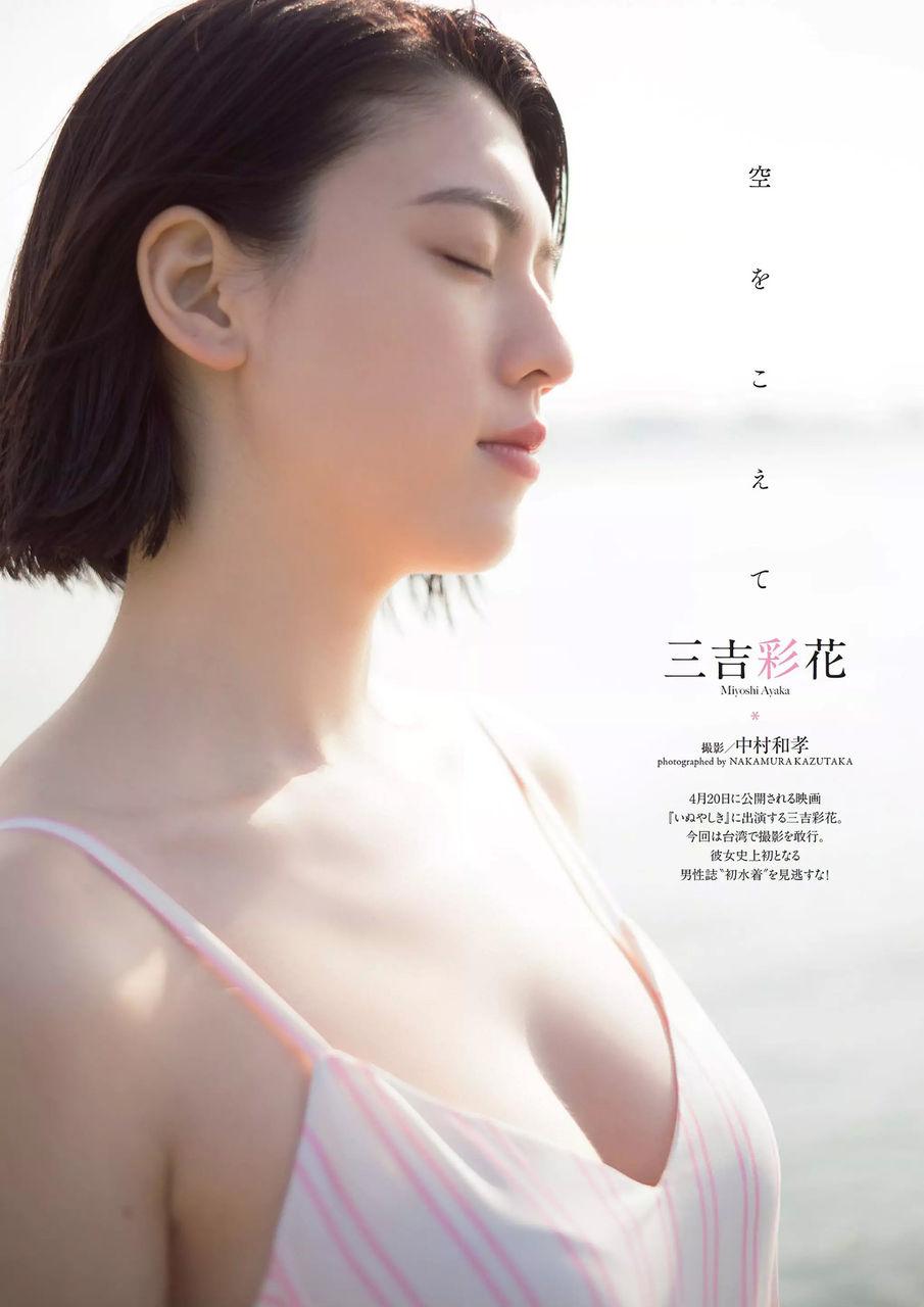 【エンタメ画像】これはピンク確定★女優 三吉彩花ちゃんの超美白美肌乳が芸術的すぎる★水着グラビア画像