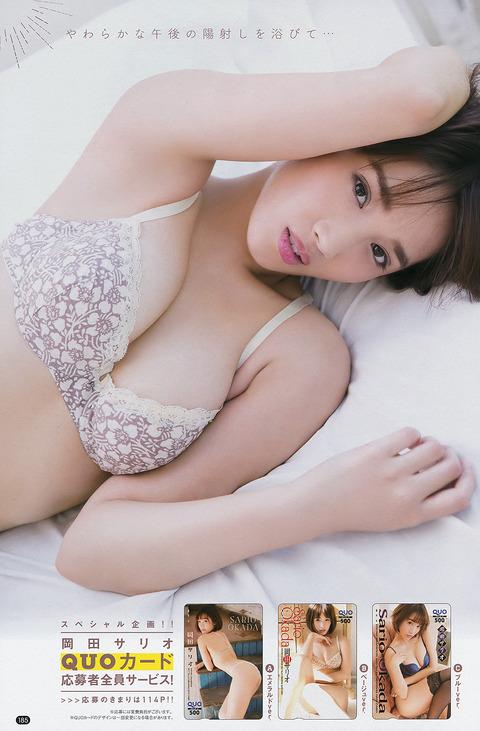 岡田サリオ10