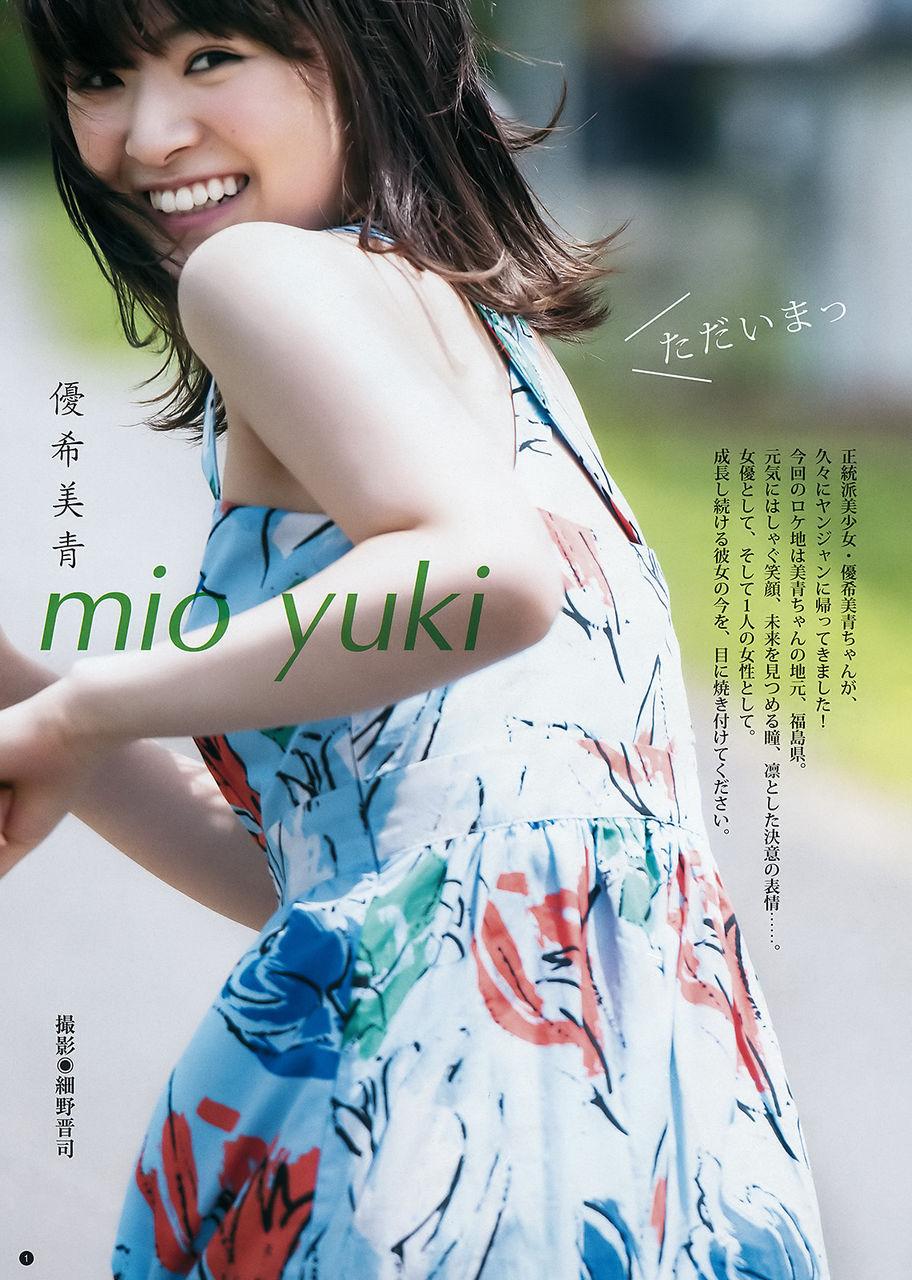 【エンタメ画像】幅広い役をこなす若手女優 優希美青ちゃんの笑顔がめんこいグラビア画像