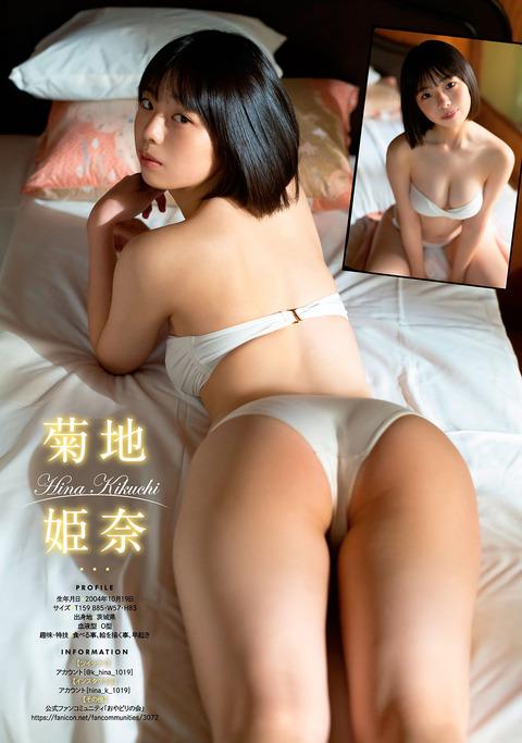 菊池姫奈 後藤真桜04