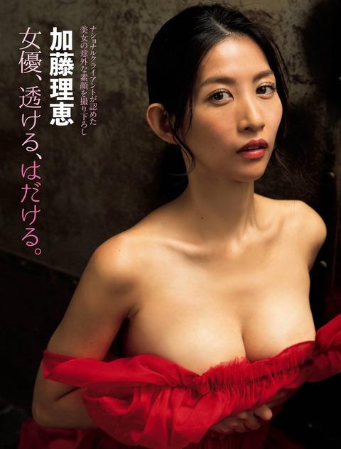 加藤理恵02