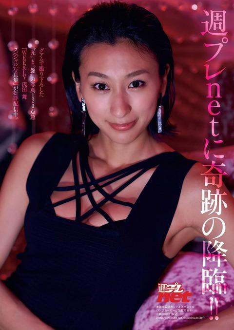 浅田舞007