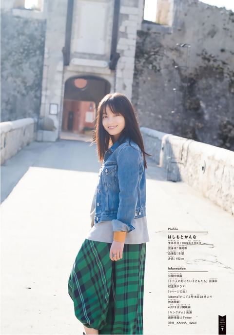 橋本環奈08