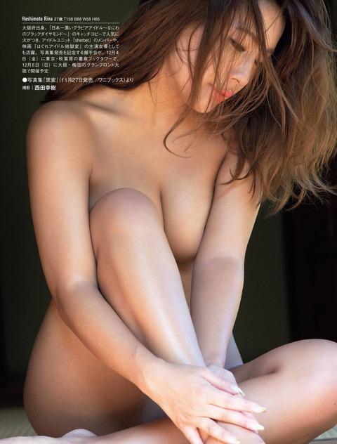 橋本梨菜04