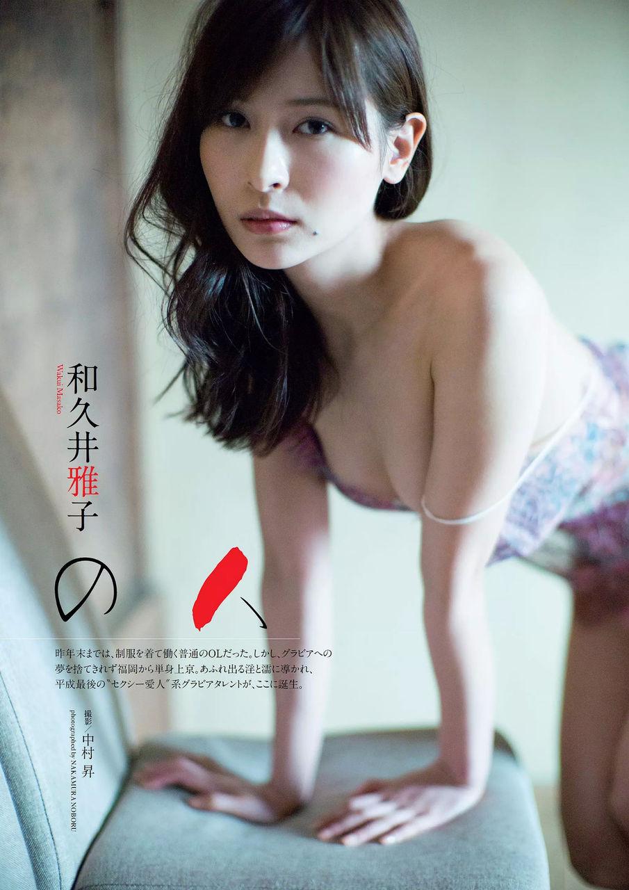 【エンタメ画像】女子スタッフからタレントに転身した和久井雅子ちゃん、これは情婦顔だわ♪グラビア画像
