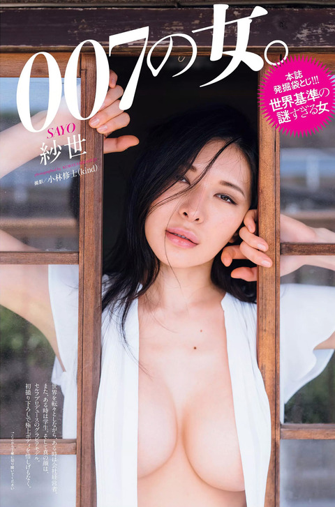 【エロ画像】うーんこれは偽乳★謎の美女 紗世ちゃんのお尻丸出しセクシーグラビア画像★