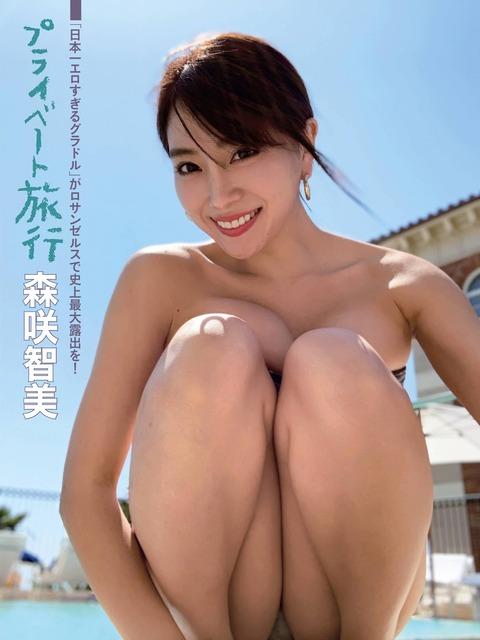 森咲智美01