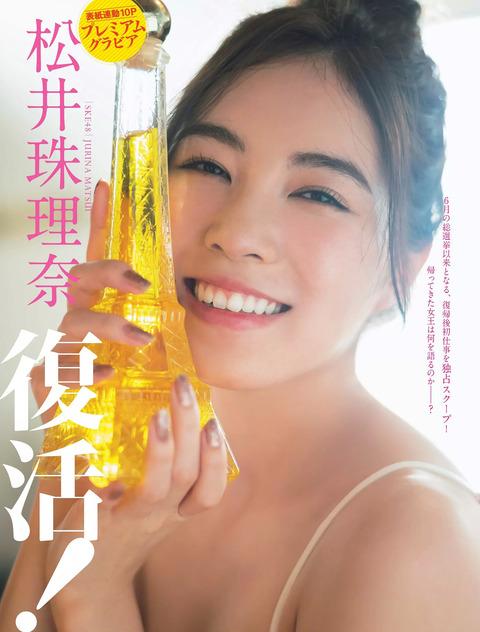 松井珠理奈01