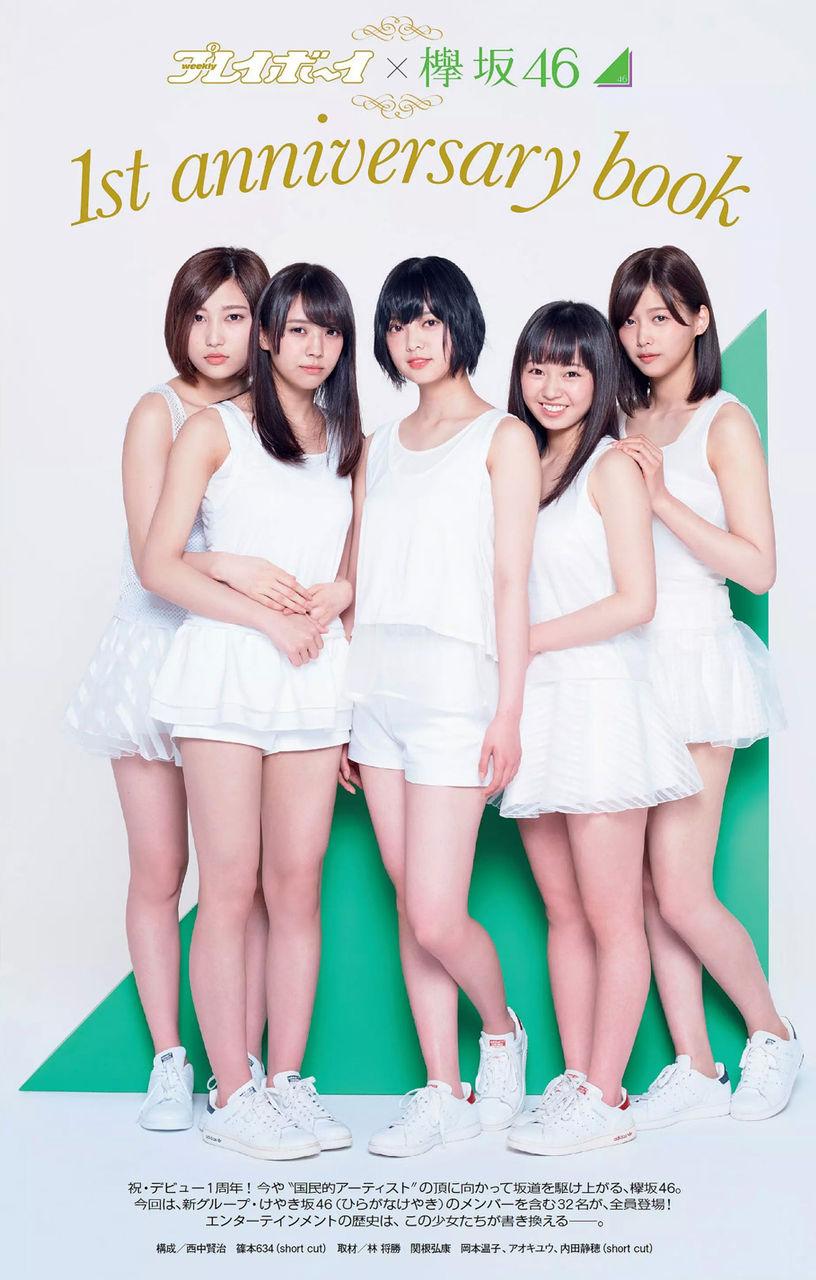 【エンタメ画像】祝DEBUT1周年!欅坂46主要メンバーによる可愛すぎるグラビア画像!