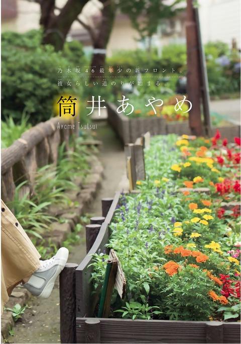 乃木坂 4期生10