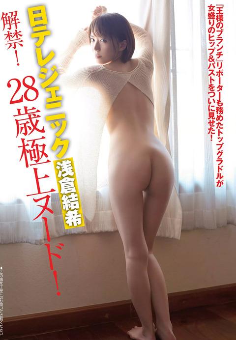 浅倉結希09050