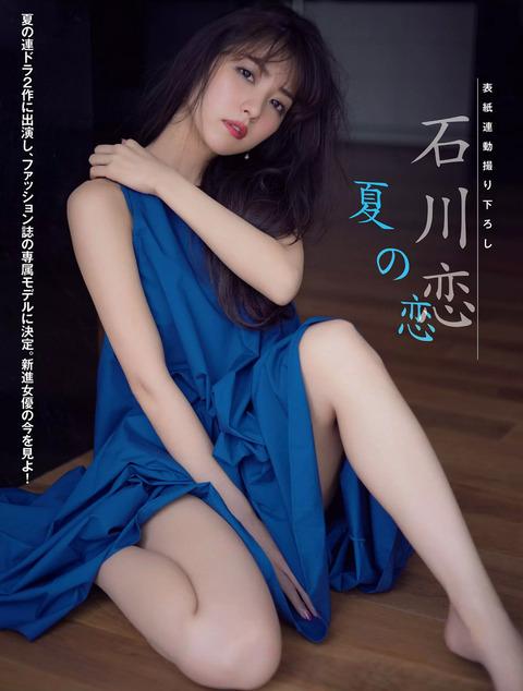 石川恋001